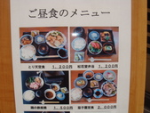 2013.4.21~4.22湯布院&別府地獄之旅:茄子屋中餐菜單@湯布院
