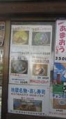 2013.4.21~4.22湯布院&別府地獄之旅:地獄名物-蒸壽司