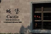 20100813-伯朗咖啡城堡:金車頭城城堡-20100813-004 (Custom).JPG