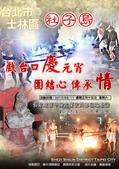 源之設計【大圖海報設計】:(106年)台北社子島慶元宵海報-源之設計.jpg