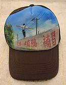 網帽:008XXX 似乎是青春的過程cost350.JPG