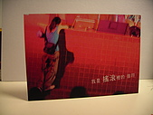 自拍自製名信片:PICT4100.JPG