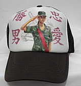 網帽:015 忠愛 勝男 cost450.JPG