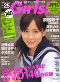 Maeda Atsuko 前田敦子:1364391422.jpg