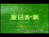 孫藝珍-夏日香氣:1123425667.jpg