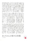 Maeda Atsuko 前田敦子:1364391423.jpg