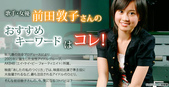 Maeda Atsuko 前田敦子:1364391918.jpg