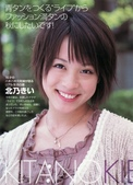 Kitano Kie 北乃きい:1691475785.jpg