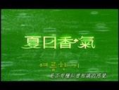 孫藝珍-夏日香氣:1123425668.jpg