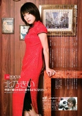 Kitano Kie 北乃きい:1691475757.jpg