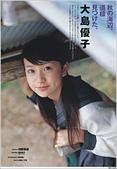Oshima Yuko 大島優子:1785102156.jpg
