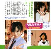 Maeda Atsuko 前田敦子:1364391550.jpg
