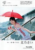 Kitano Kie 北乃きい:1691475831.jpg