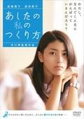 Maeda Atsuko 前田敦子:1364391486.jpg