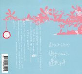 Great CD Cover:1121536644.jpg