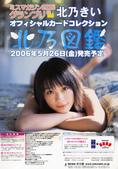 Kitano Kie 北乃きい:1691475800.jpg