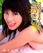 Kitano Kie 北乃きい 20050810 [コングラチュレーション]:1608405417.jpg