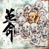 Great CD Cover:1121536651.jpg