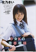 Kitano Kie 北乃きい:1691475841.jpg