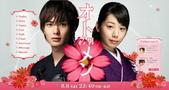 2007 Aki Japanese Drama 日劇專區:1377933588.jpg