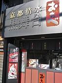 971120日本關西:產寧阪步道 (5) (480x640).jpg