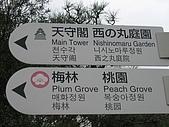 971121日本關西:大阪城公園 (6) (640x480).jpg