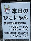 971117日本關西:彥根城 (6).jpg