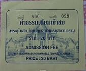 970517-22泰國自助行之曼谷大理石佛寺和附近景點:IMG_2695.JPG