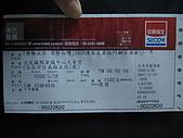 970528文藝之旅:2008理查克萊德門鋼琴演奏會門票1.JPG