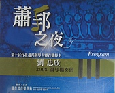 970705文藝之旅-畫展、音樂會:IMG_4772 (800x645).jpg