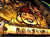 971120日本關西:IMG_7124 (640x480).jpg