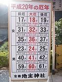 971120日本關西:清水寺 (15) (480x640).jpg