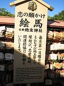 971120日本關西:清水寺 (20) (480x640).jpg