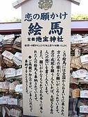 971120日本關西:清水寺 (21) (480x640).jpg