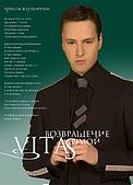 Vitas 2006:fotos111