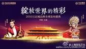 20160326 萬達盛典在北京:20160326 Vitas-15 Все прекрасно от этого места.jpg