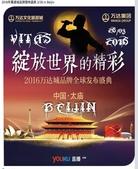 20160326 萬達盛典在北京:12832428_9508317883578.jpg